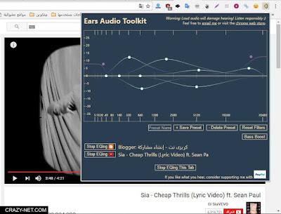 اضافة للتعديل وضبط الصوت على اليوتيوب و soundcloud و spotify