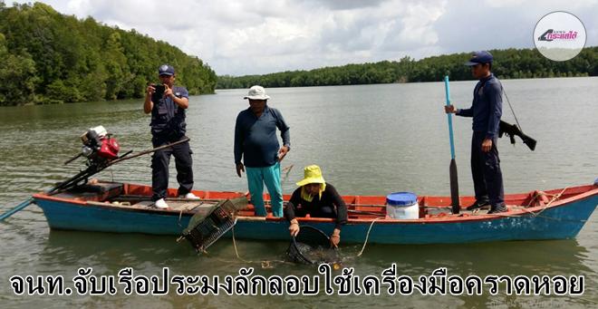 สตูล-จนท.จับเรือประมงลักลอบใช้เครื่องมือคราดหอย