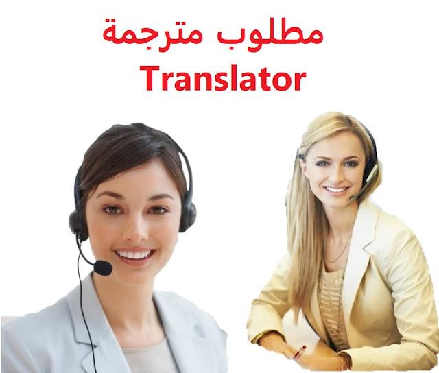 وظائف السعودية-مطلوب مترجمة-Translator