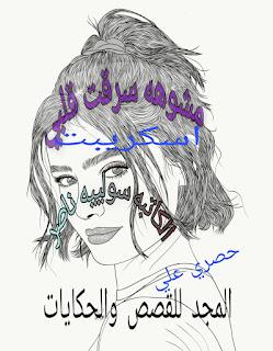 مشوهة سرقت قلبي بقلم سولييه ناصر