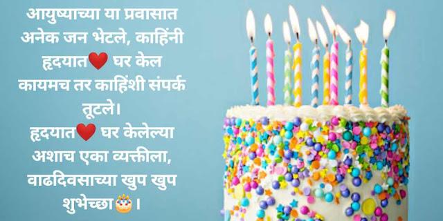 100+ Birthday Wishes For Best Friend In Marathi