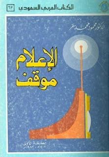 تحميل كتاب الإعلام موقف pdf - محمود محمد سفر