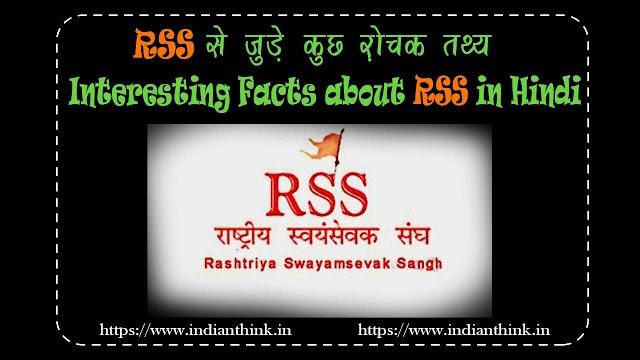 आरएसएस से जुड़े कुछ ऱोचक तथ्य – Interesting Facts about RSS in Hindi
