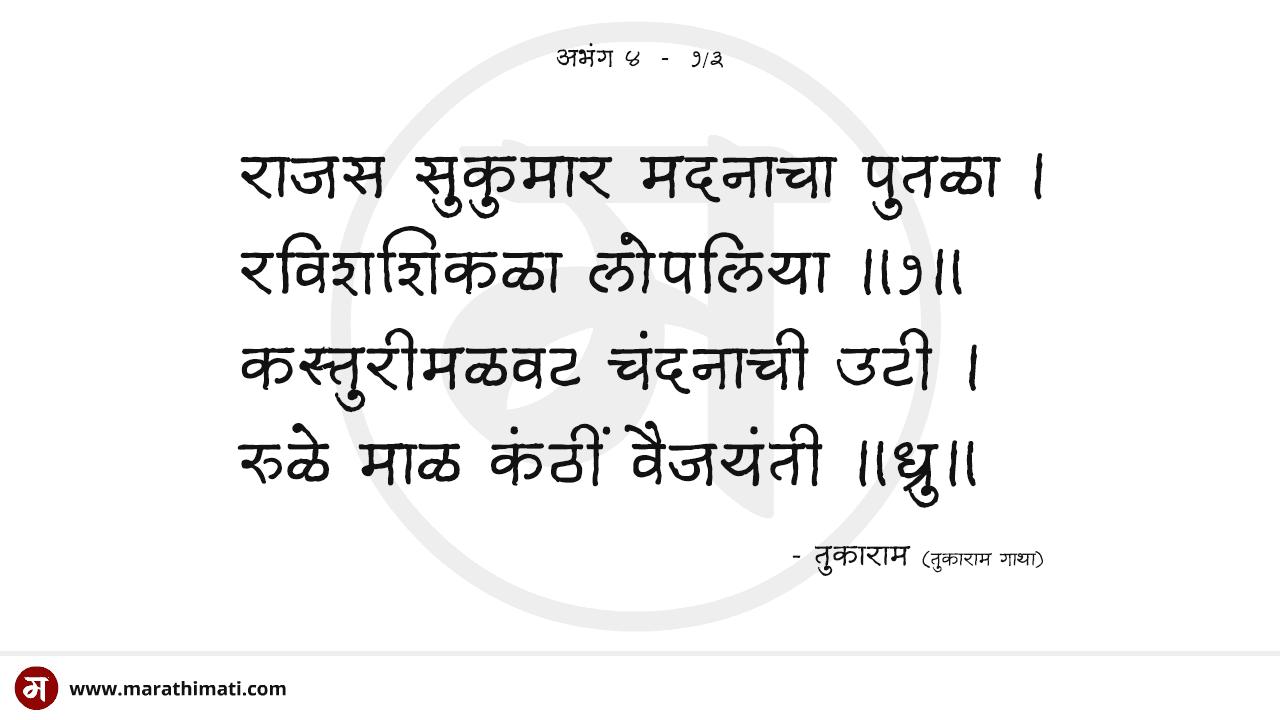 तुकाराम गाथा - अभंग ४ | Tukaram Gatha - Abhang 4