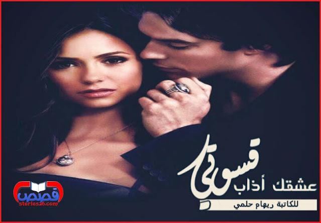 رواية عشقك أذاب قسوتى بقلم ريهام حلمى