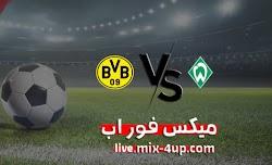 نتيجة مباراة بوروسيا دورتموند وفيردر بريمن ميكس فور اب بتاريخ 15-12-2020 في الدوري الالماني