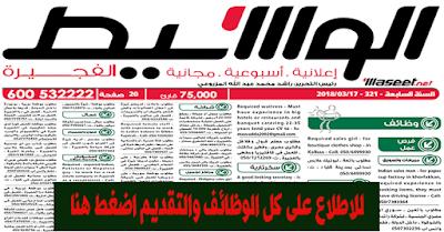 الوسيط وظائف - وظائف جريدة الوسيط الفجيرة 17 مارس 2018