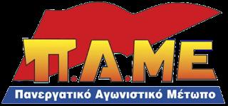 Γραφείο τύπου ΠΑΜΕ ΠΙΕΡΙΑΣ - Δελτίου τύπου για τον καύσωνα
