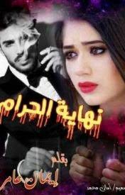رواية نهاية الحرام كاملة - ايمان عامر