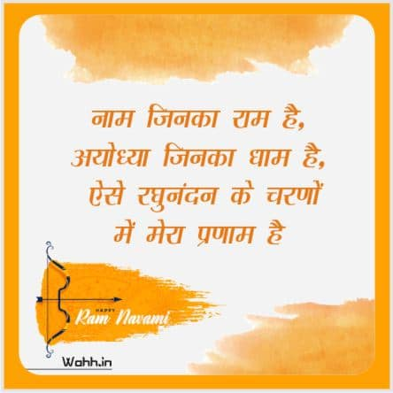 Ram Navami  Wishes hINDI
