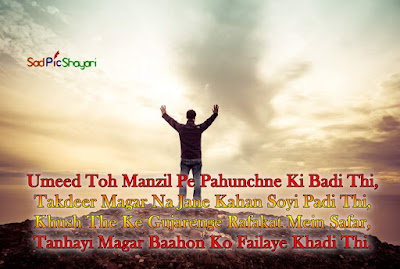 breakup english shayari