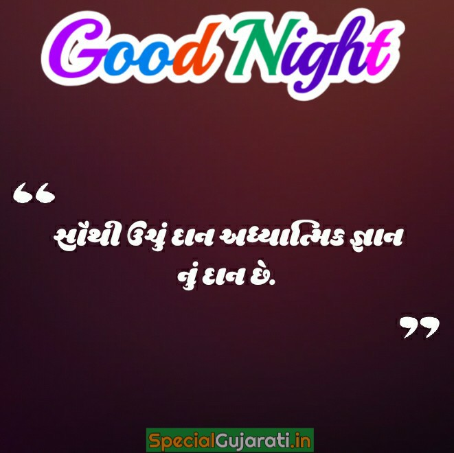 gujarati good night suvichar images