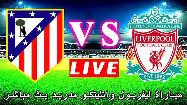 مشاهدة مباراة ليفربول واتليتكو مدريد بث مباشر بتاريخ 11-03-2020 دوري أبطال أوروبا