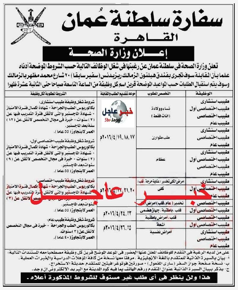 اعلان وظائف سفارة سلطنة عمان بالقاهرة والاوراق وطريقة التقديم منشور بالاهرام اليوم