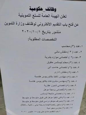 فتح باب بعض الوظائف لوزارة التموين بمصر