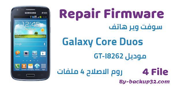 سوفت وير هاتف Galaxy Core Duos موديل GT-I8262 روم الاصلاح 4 ملفات تحميل مباشر