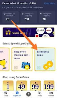 FlipKart Super Coin कैसे कमाए ?