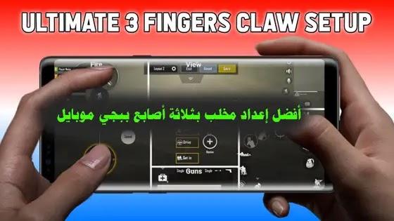 اسهل طريقة للعب ثلاث اصابع, أفضل اعدادات 3 أصابع في ببجي موبايل ستصبح محترفاً, كيف تلعب بثلاث أصابع ببجي موبايل, كيف تلعب ببجي موبايل بثلاث اصابع وتكون محترف, أفضل اعدادات 3 و 4 أصابع في ببجي موبايل ستصبح محترفا