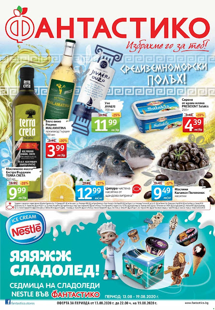 Промо Брошура на ФАНТАСТИКО  от 13-19.08 2020
