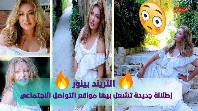 ليلي علوي تتصدر التريند بالفستان الابيض - صور ليلي علوي 2020