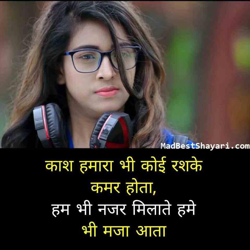 Beautiful Hindi Love Shayari, love shayari in hindi for girlfriend