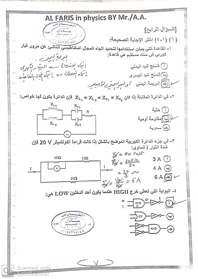 إجابة امتحان الفيزياء للثانوية الأزهرية 2019 7
