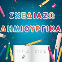 http://www.greekapps.info/2018/02/zografizo-kai-dimiourgo.html#greekapps