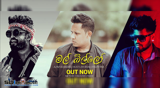 Azim Ousman - Mal Billo (Audio) ft. HustLer Bhai, Pavithra