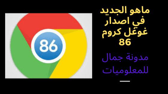 غوغل كروم 86