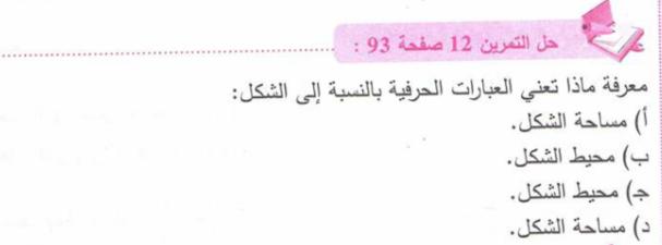 حل تمرين 12 صفحة 93 رياضيات للسنة الأولى متوسط الجيل الثاني