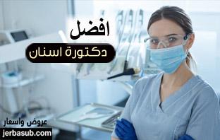 افضل دكتورة اسنان بالدمام