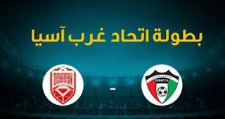 مشاهدة مباراة الكويت والبحرين بث مباشر .. بطولة اتحاد غرب واسيا يلا شوتو