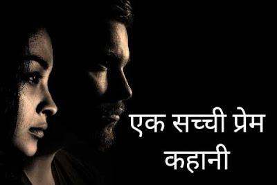 Ek garib ladke ki sachi prem kahani, true love story in hindi