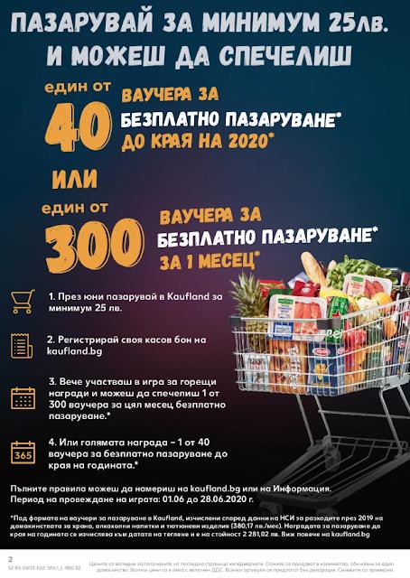 Спечели ваучер за Безплатно пазаруване за 1 месец или до края на 2020  от кауфланд