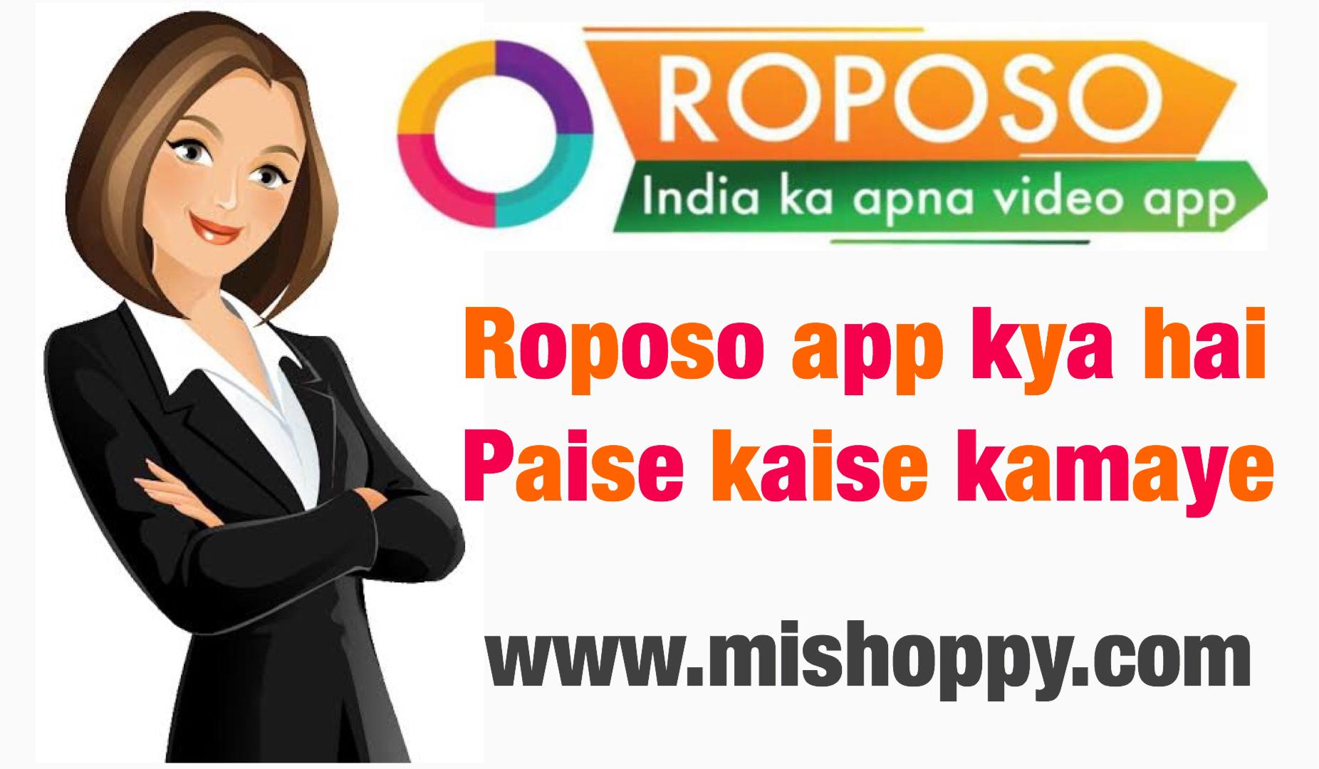 Roposo app kya in Hindi । Earn Money Roposo app
