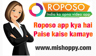 Roposo app kya in Hindi । Earn Money Roposo app