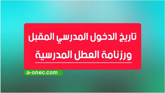 تاريخ الدخول المدرسي ورزنامة العطل المدرسية - موقع الدراسة الجزائري