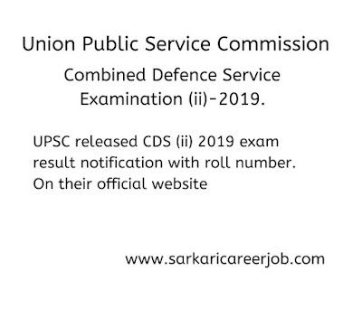 cds exam result release by upsc.