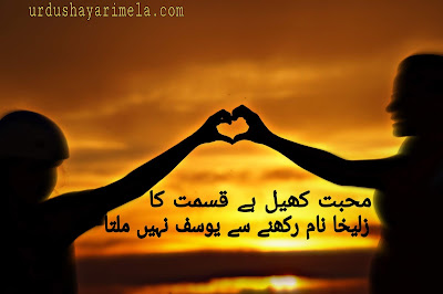 urdu lovely poetry