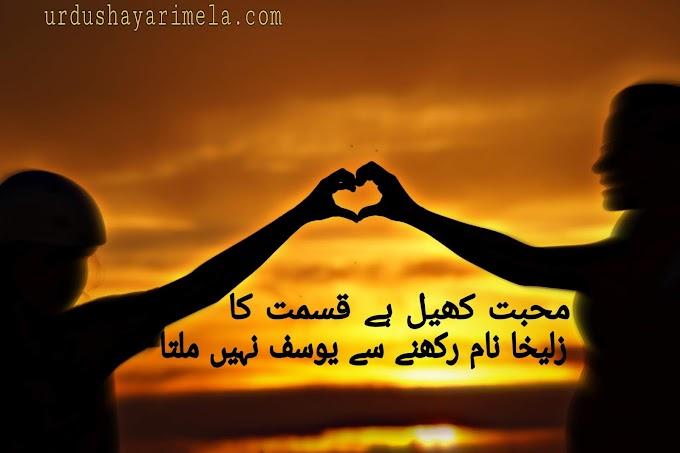 Muhabbat Khel Hai Qismat Ka/Poetry In Two Lines