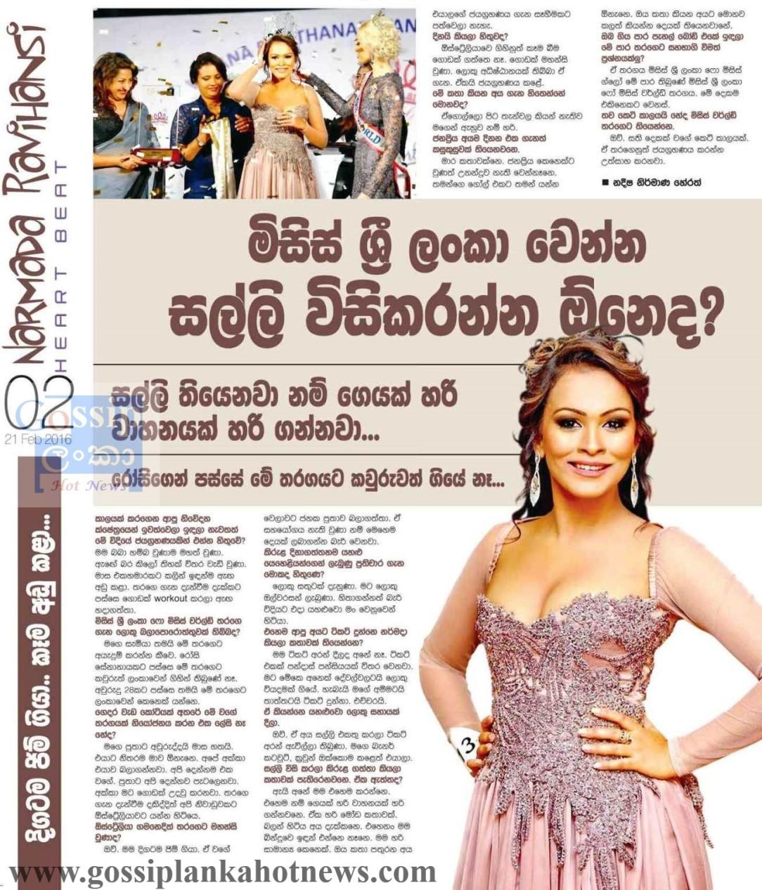 Narmada Yapa Abeywardena was crowned Mrs Sri Lanka 2016