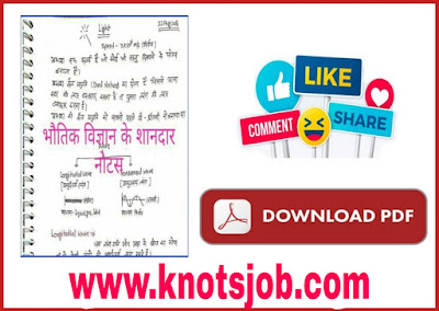 Physics  Hand Written Best PDF Notes Download In Hindi