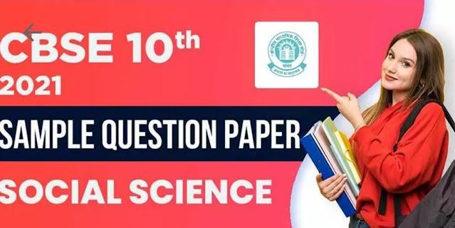 CBSE-10th-Social-Science-Sample-Paper-PDF-Download