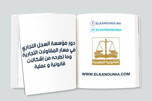 دور مؤسسة السجل التجاري في مسار المقاولات التجارية وما تطرحه من إشكالات قانونية و عملية