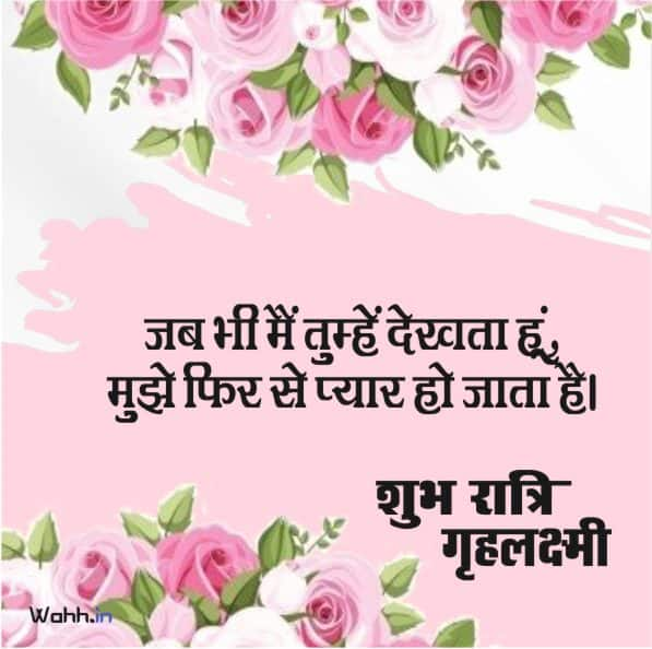 Good Night images for wife in hindi
