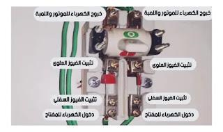 طريقة تركيب مفتاح موتور المياه