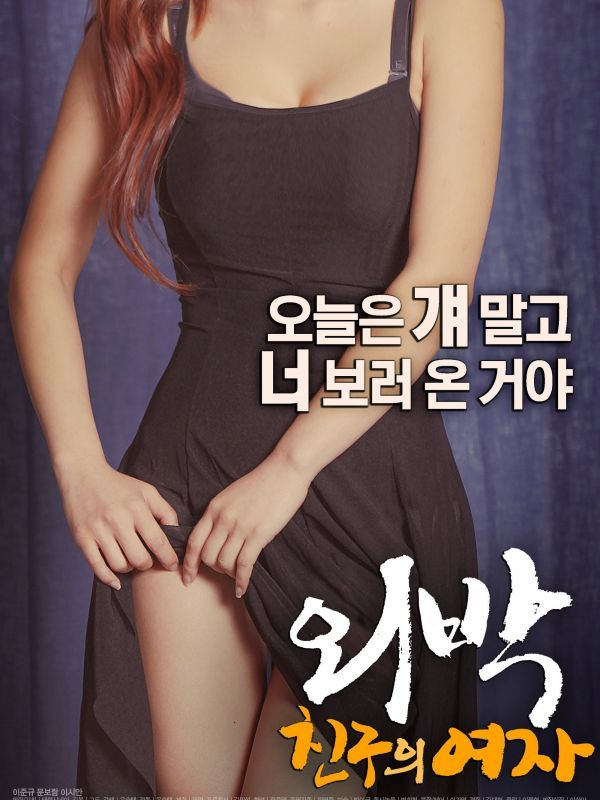 Overnight: Friend Girl Full Korea 18+ Adult Movie Online Free