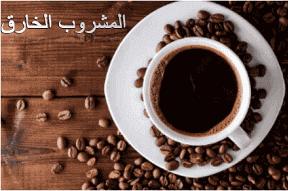 القهوه وحرق الدهون والنزول بالوزن