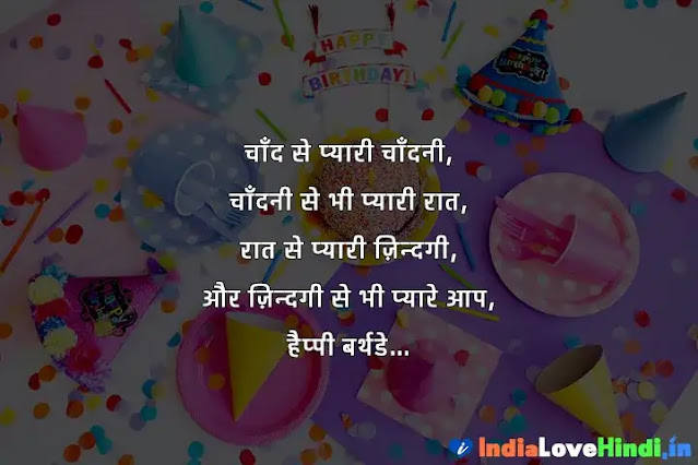 happy birthday quotes in hindi for girlfriend