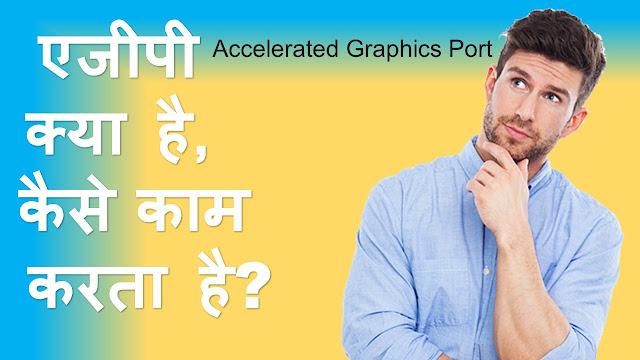 AGP In Hindi